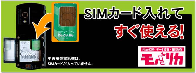 買取販売SIMw670h250