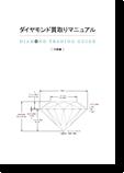 ダイヤモンド 中級編