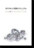 ダイヤモンド 初級編