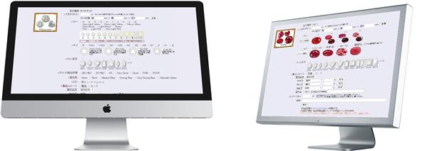 システム画面PC