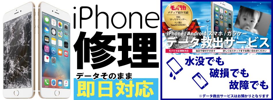 iPhone修理は即日対応。データ救出なら水没でも破損でも故障でもOK。