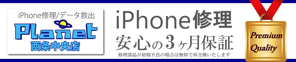 iPhone修理は安心の3ヶ月保証