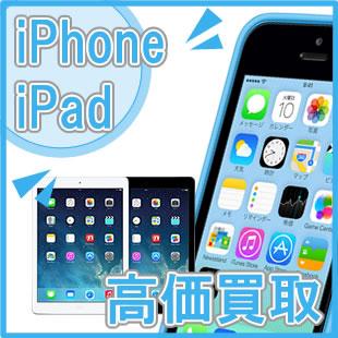 iPhone買取のイメージ